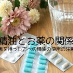 精油とお薬の関係(再掲載)