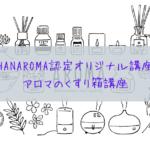 4月開講! HANAROMA認定オリジナル講座 アロマのくすり箱