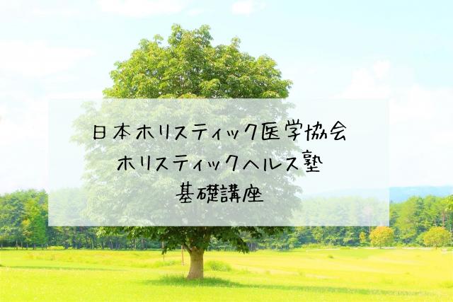 日本ホリスティック医学協会 ホリスティックヘルス塾 基礎講座