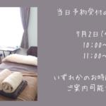 7月1日(金)10:00~か11:00~いずれかのお時間にご予約可能です。